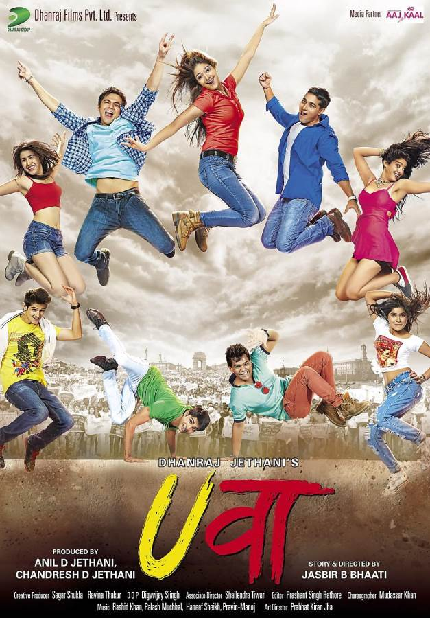 Uvaa Movie Review Hindi