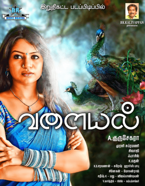 Valayal Movie Review Tamil Movie Review