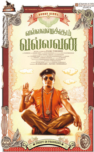 Vallavanukkum Vallavan Movie Review Tamil Movie Review