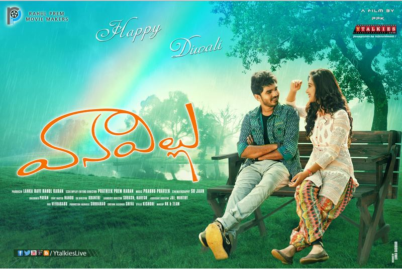 Vanavillu Movie Review Telugu Movie Review