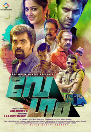 Vegam Movie Review Telugu Movie Review