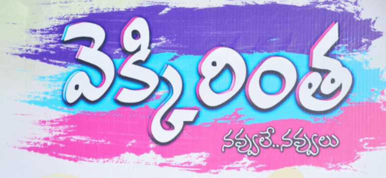 Vekkirintha Movie Review Telugu Movie Review