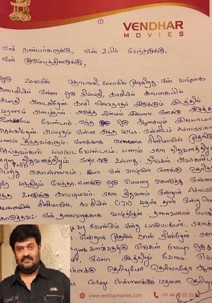 Vendhar Movies Madhan's Suicide Note?