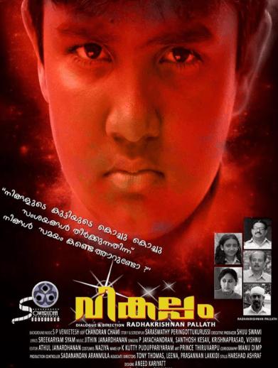 Vikalpam Movie Review Malayalam Movie Review