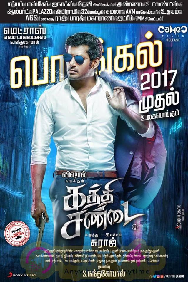 Vishal's Kaththi Sandai Movie Worldwide From Pongal 2017 Poster