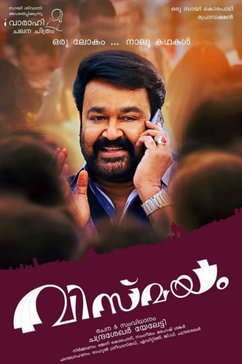 Vismayam Malayalam Movie Review Malayalam Movie Review
