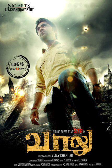 Vaalu Movie Review Tamil