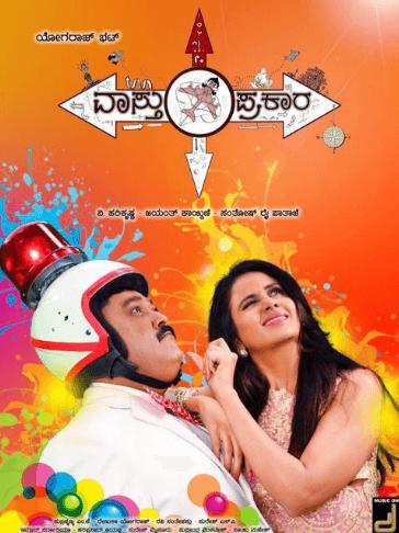 Vaastu Prakaara Movie Review Kannada Movie Review
