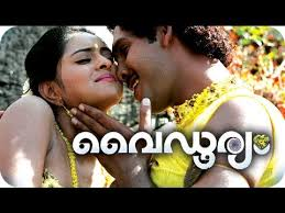 Vaidooryam Movie Review Malayalam Movie Review