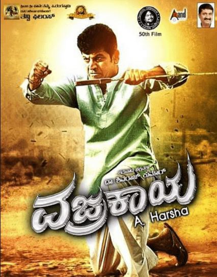 Vajrakaya Movie Review Kannada Movie Review