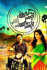 Valliyum Thetti Pulliyum Thetti Movie Review Malayalam Movie Review