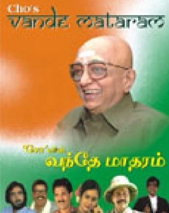 Vande Mataram Tamil