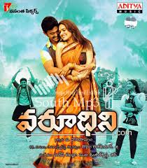 Varoodhini.Com Movie Review Telugu Movie Review
