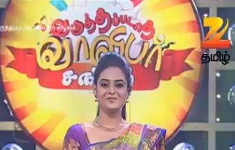 Varuthapadatha Valibar Sangam