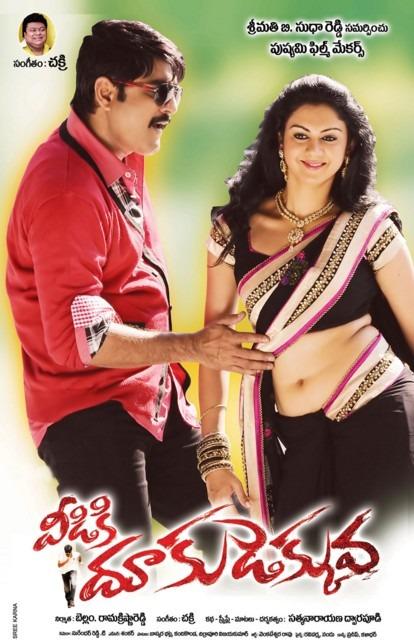Veediki Dookudekkuva  Review Telugu Movie Review