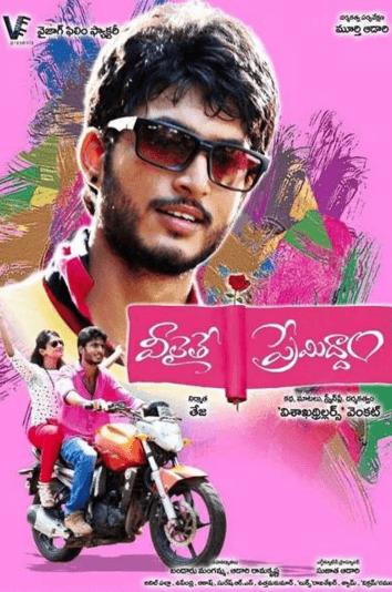 Veelaithe Premiddam Movie Review Telugu Movie Review