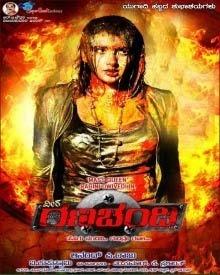 Veera Ranachandi Movie Review