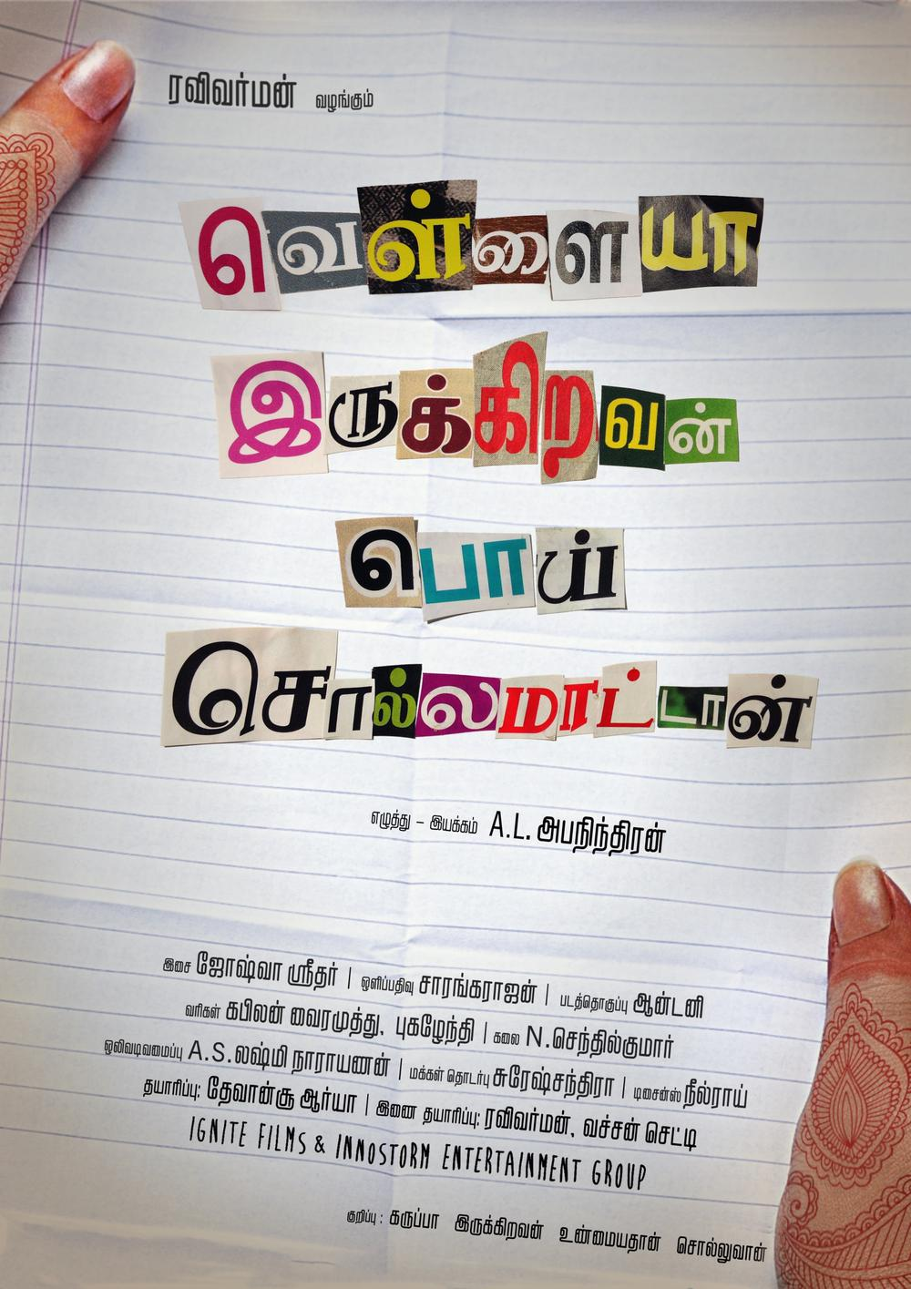 Vellaiya Irukiravan Poi Solla Maattan Movie Review Tamil Movie Review