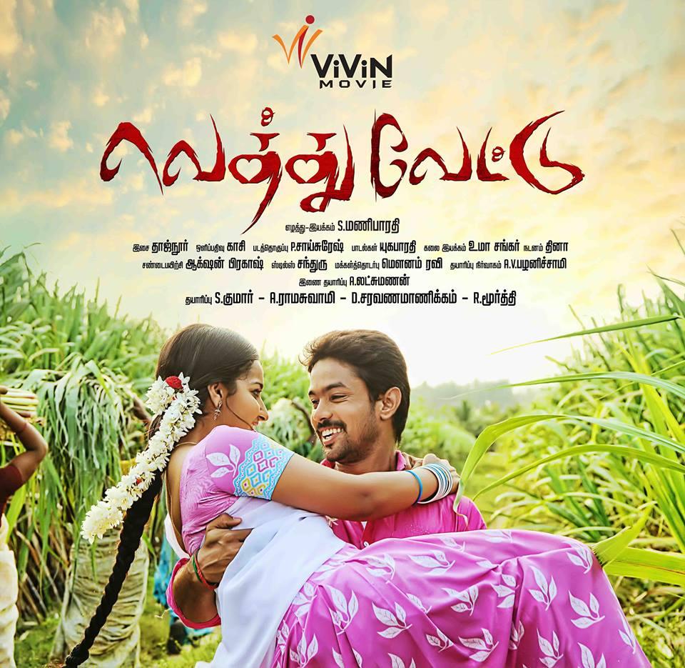Vethu Vettu Movie Review Tamil