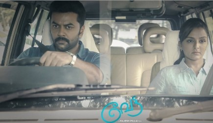 Vettah Movie Review Malayalam Movie Review