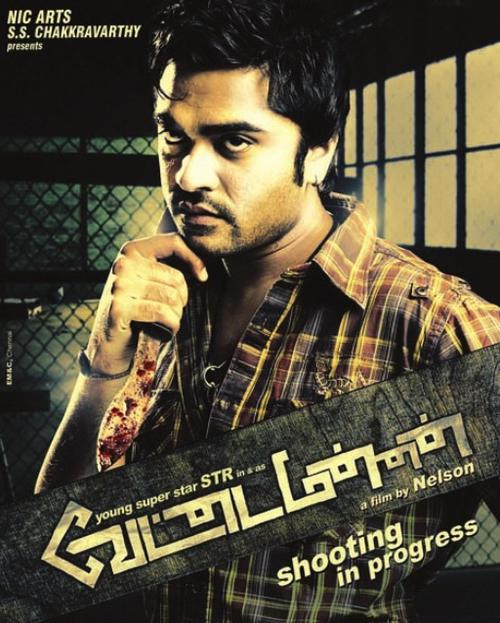Vettai Mannan Movie Review Tamil Movie Review