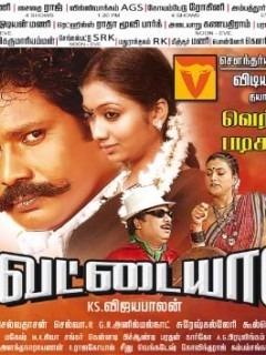 Vettaiyadu Movie Review
