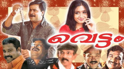 Vettam Movie Review