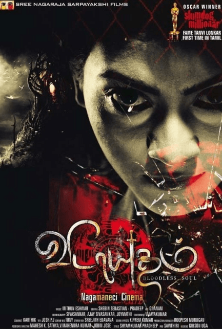 Vidayutham Movie Review Tamil Movie Review