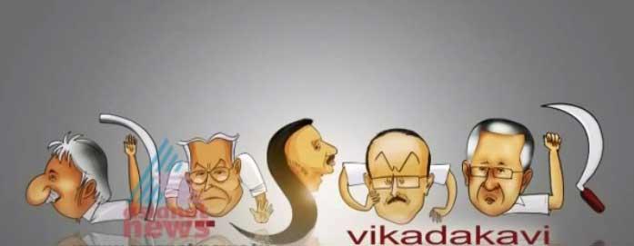 Vikadakavi