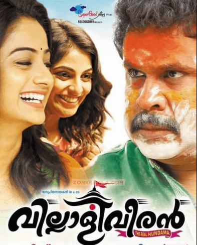Villali Veeran Movie Review Malayalam Movie Review
