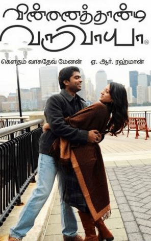 Vinnaithaandi Varuvaaya Movie Review Tamil Movie Review