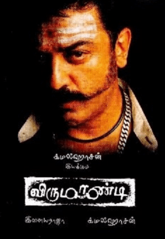 Virumaandi Movie Review Tamil Movie Review