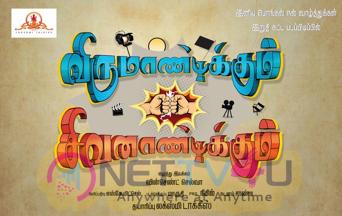 Virumaandikkum Sivanaandikkum Movie First Look Poster