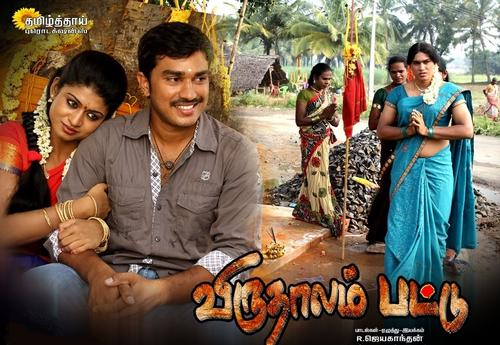 Viruthalampattu Movie Review Tamil Movie Review