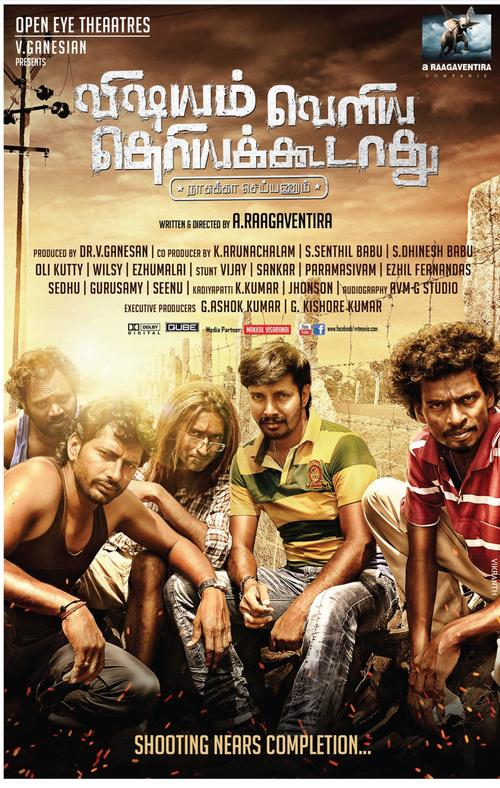 Vishayam Veliya Theriyakoodathu Nasukka Seyyanum Movie Review Tamil Movie Review