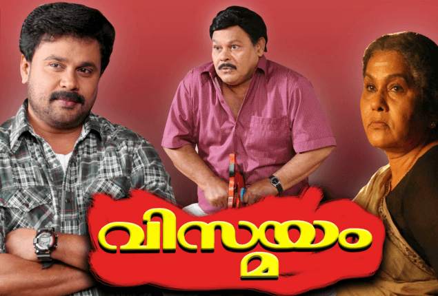 Vismayam Movie Review Malayalam Movie Review