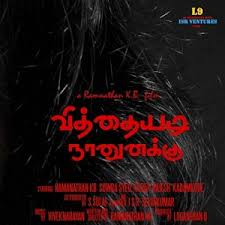 Vitthaiyadi Naanunakku Movie Review Tamil Movie Review