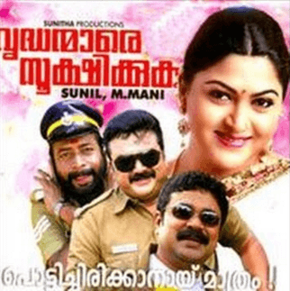 Vrudhanmare Sookshikkuka Movie Review Malayalam Movie Review