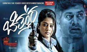 Vyuha Movie Review Kannada Movie Review