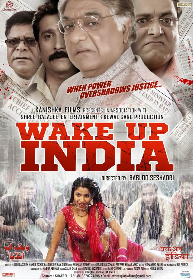 Wake Up India Movie Review Hindi