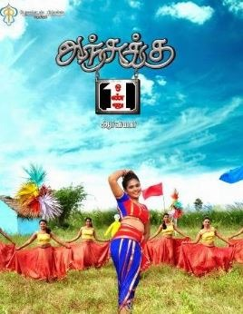 """Will The Movie """"Anjukku Onnu"""" Be Banned Ban?"""