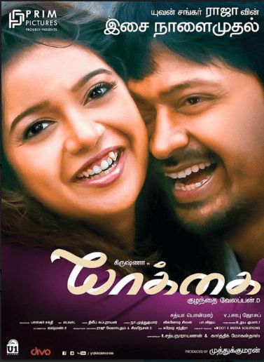 Yaakkai Movie Review Tamil Movie Review