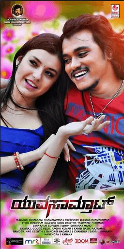 Yuva Samrat Movie Review