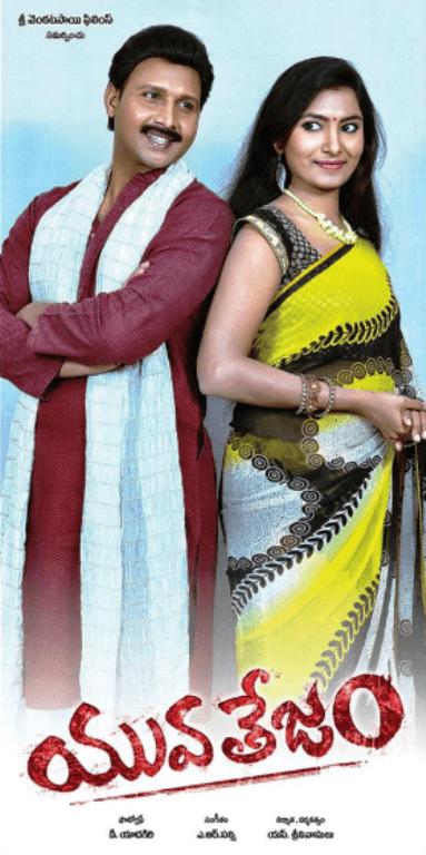 Yuvatejam Movie Review Telugu Movie Review