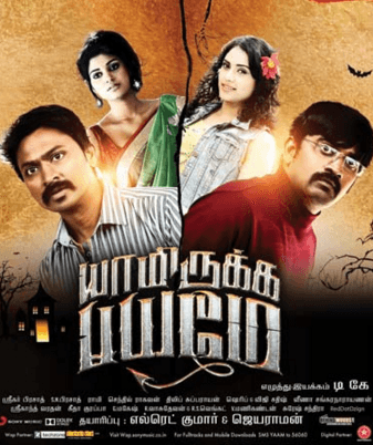 Yaamirukka Bayamey Movie Review Tamil Movie Review