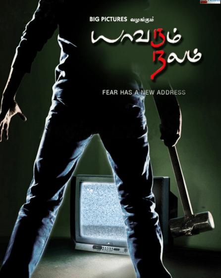 Yaavarum Nalam Movie Review