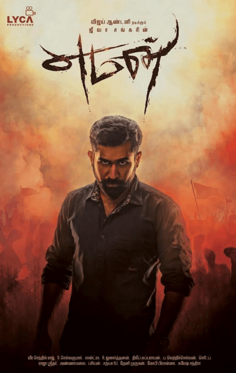 Yaman aka Yeman Movie Review