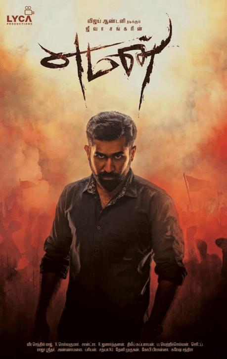 Yaman Movie Review Tamil Movie Review