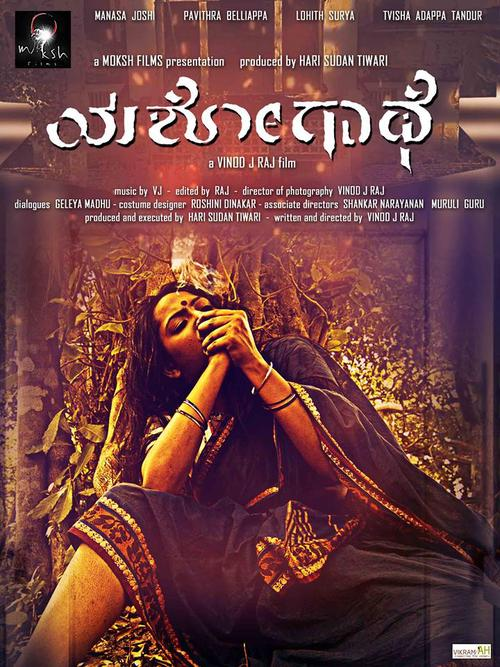 Yashogathe Movie Review Kannada Movie Review
