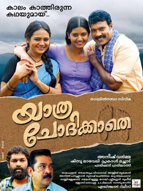 Yathra Chothikathe Movie Review Malayalam Movie Review